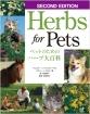 HerbsforPets2